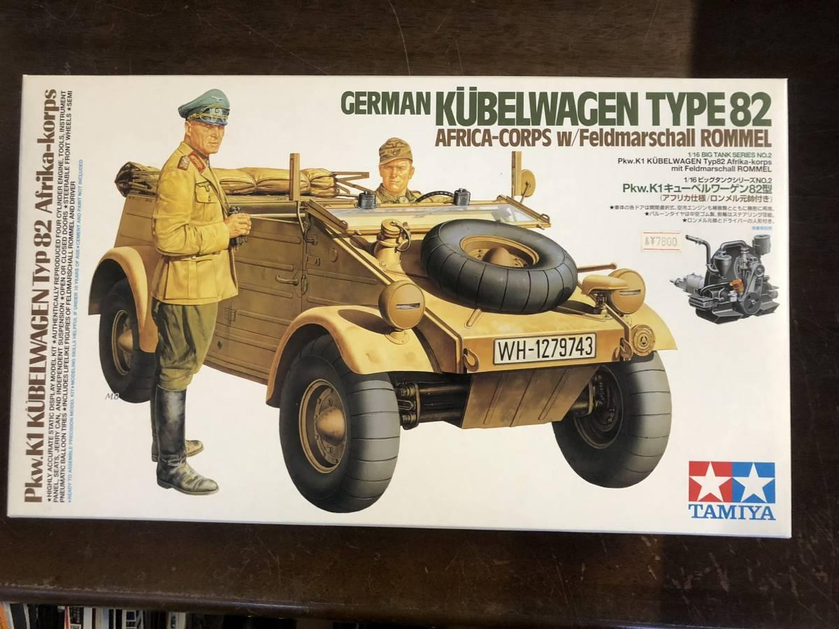 タミヤ ITEM36202 1/16 Pkw.K1 キューベルワーゲン82型 アフリカ仕様 ロンメル元帥付き