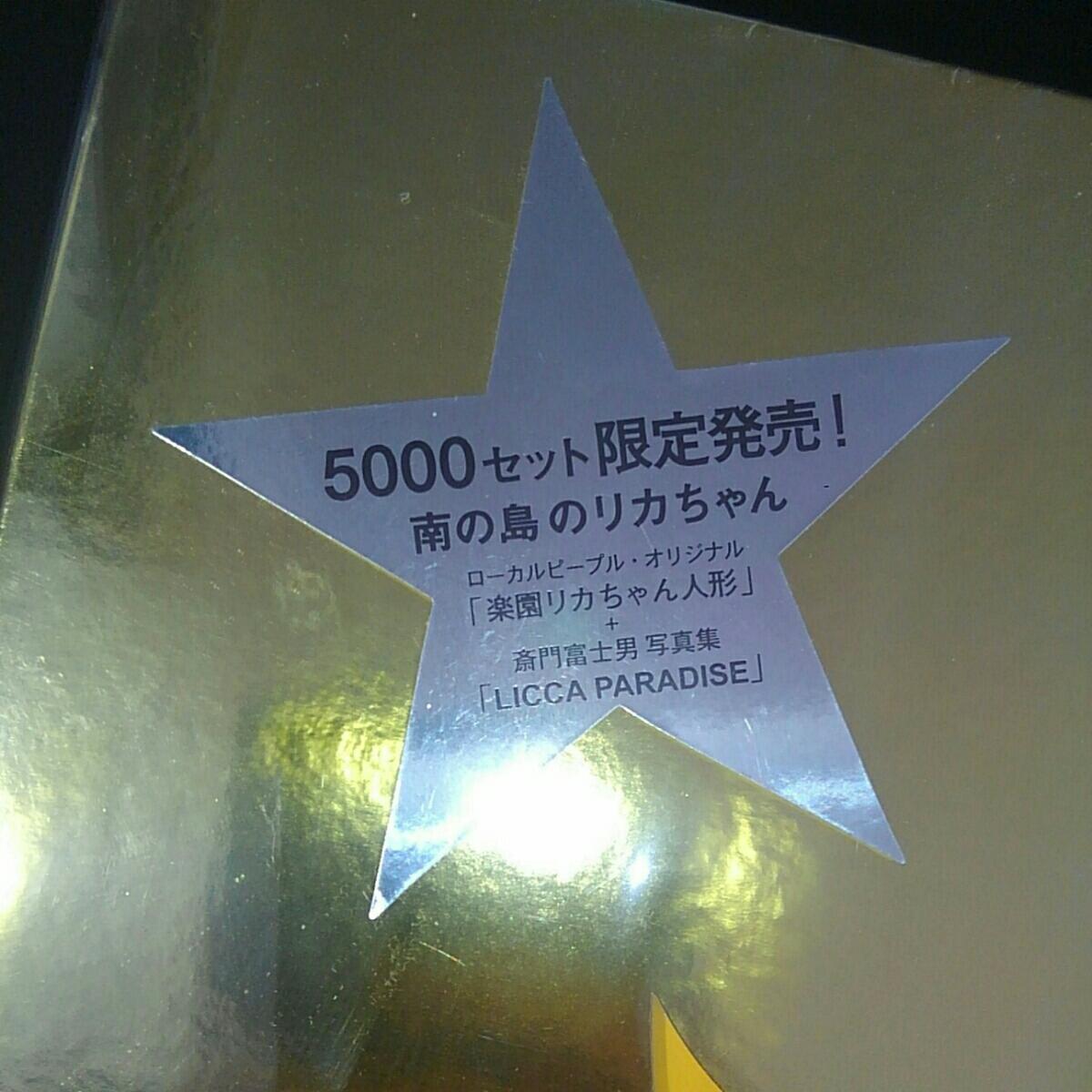 ★激レア★ 新品、未開封 5000セット限定販売! 南の島のリカちゃん_画像4