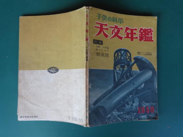 昭和24年12月 子供の科学「天文年鑑」1950年版、附録共_画像2