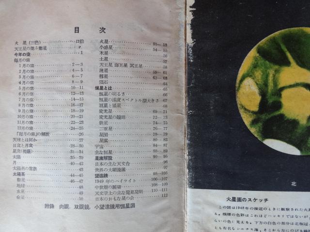 昭和24年12月 子供の科学「天文年鑑」1950年版、附録共_画像3
