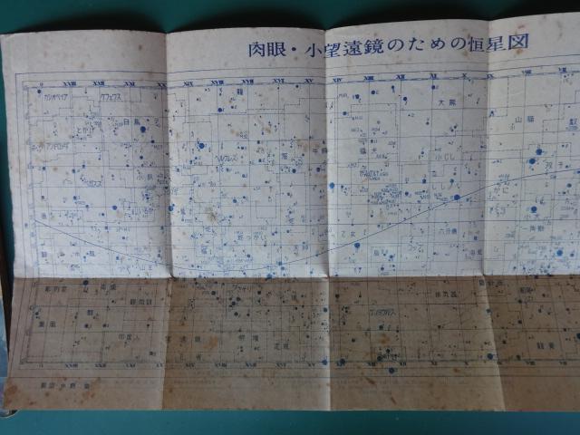 昭和24年12月 子供の科学「天文年鑑」1950年版、附録共_画像5