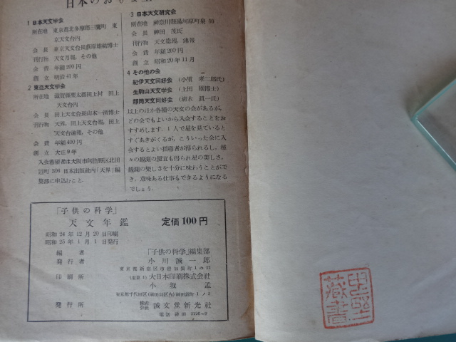 昭和24年12月 子供の科学「天文年鑑」1950年版、附録共_画像4