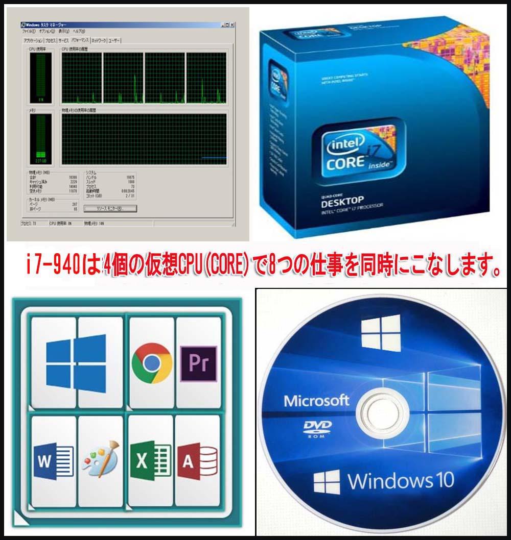 ◆ 高速/i7 940/自作UNITCOM/新品SSD 160GB/HDD 1TB/Office2016/Win10キー付 ◆_画像7