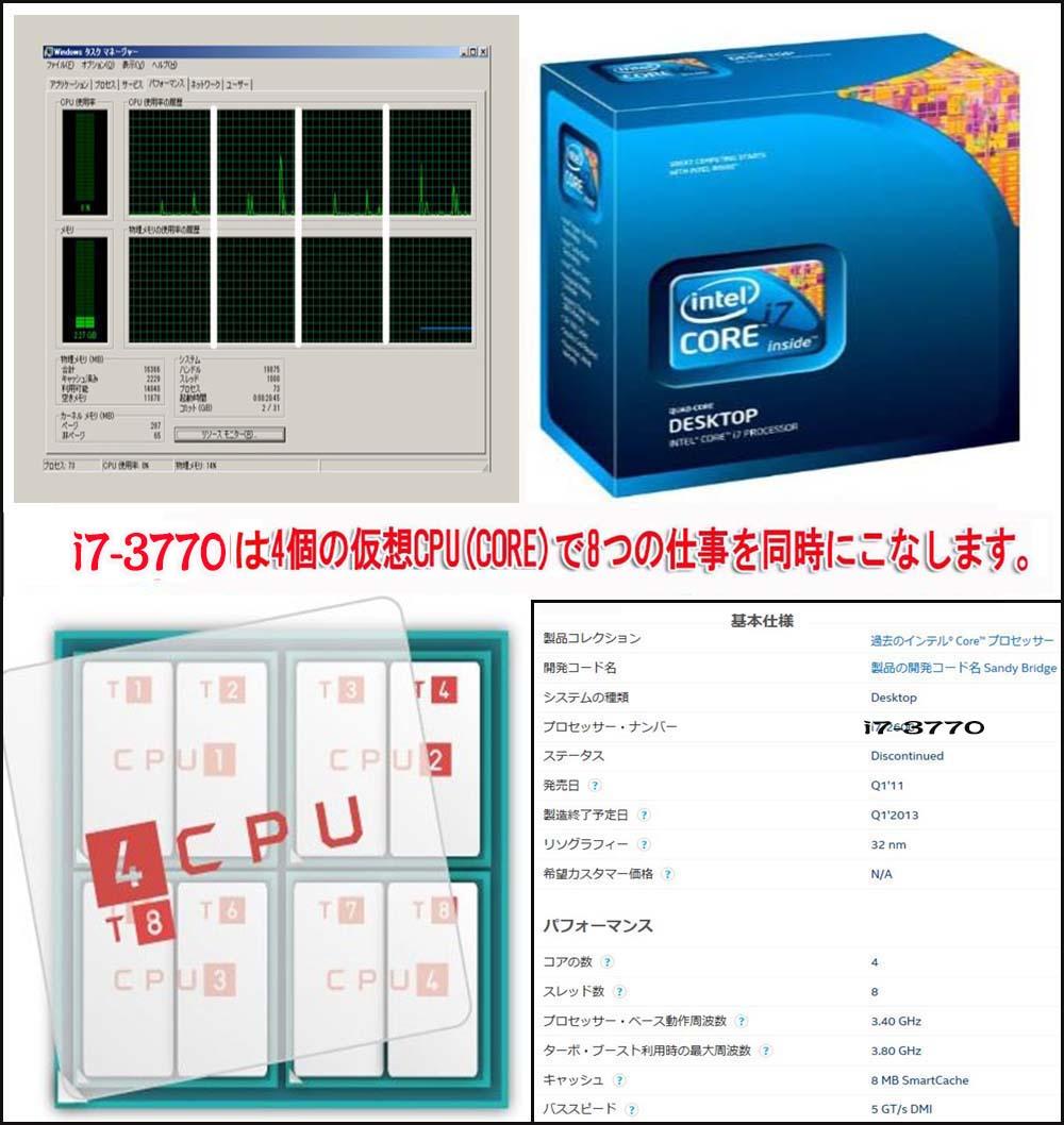 ◆ 秒速/i7 3770/自作Prime H61MX/Blu-ray/新品SSD 160GB/HDD 1TB+250GB/Office2016/Win10キー付 ◆_画像7