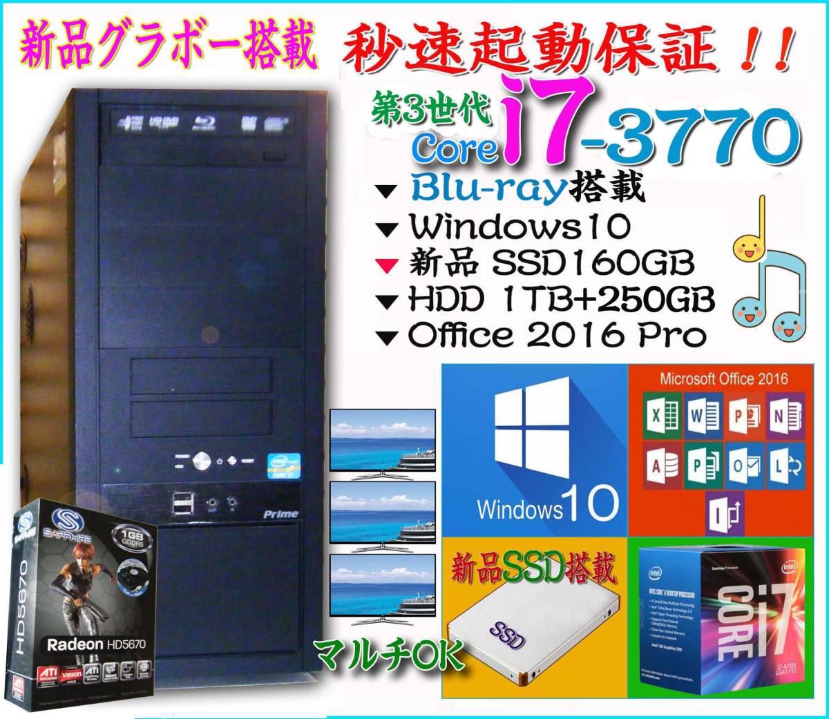 ◆ 秒速/i7 3770/自作Prime H61MX/Blu-ray/新品SSD 160GB/HDD 1TB+250GB/Office2016/Win10キー付 ◆