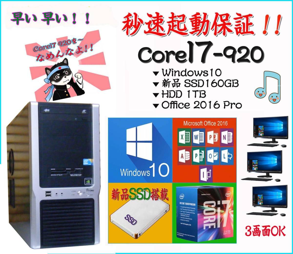 ◆ 秒速/i7 920/自作Prime X58/新品SSD 160GB/HDD 1TB/Office2016/Win10キー付 ◆