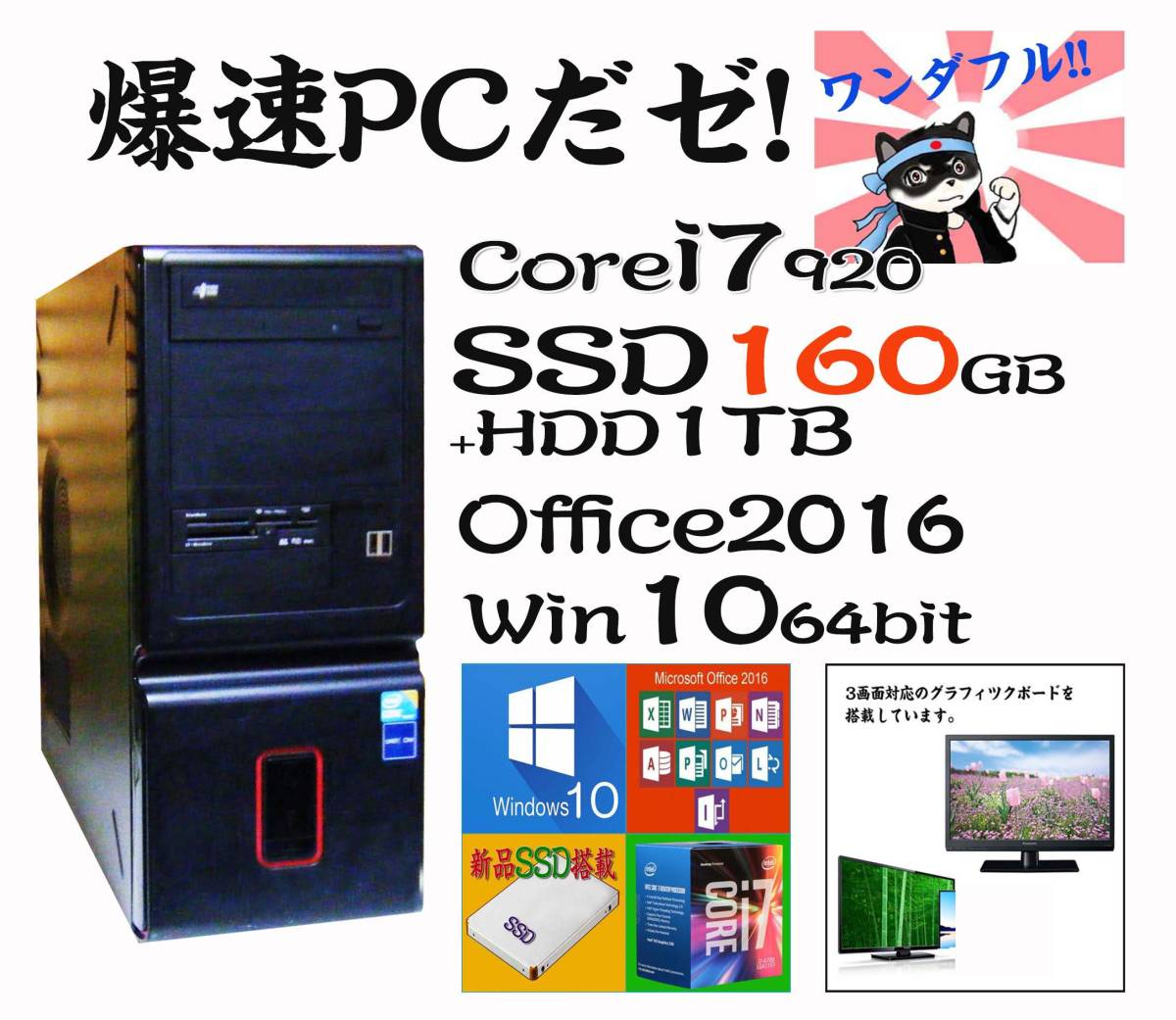 ◆ 秒速/i7 920/自作PMSI X58 ProE/新品SSD 160GB/HDD 1TB/Office2016/Win10Pro ◆