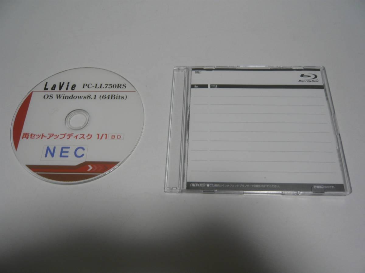 NEC Lavie LL750RS〇、LL750RS〇-〇〇 用 再セットアップ ディスク BR1枚 または、DVD4枚1組 どちらか、ご希望の方で