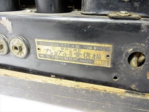◆戦前 ナショナル 真空管ラジオ R-42 ドーム型 交流受信機 National アンティーク ビンテージ 当時物_画像6