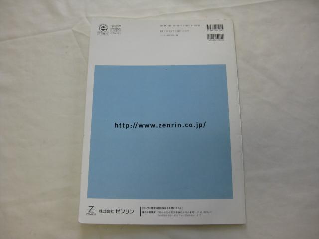 ゼンリン 住宅地図 愛知県 岩倉市 2005年06月版_画像2
