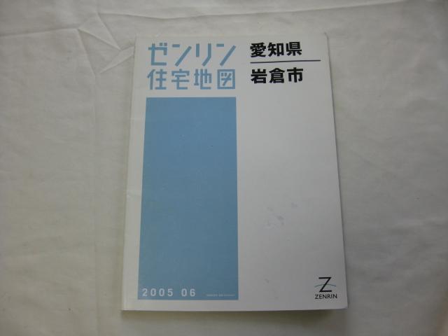 ゼンリン 住宅地図 愛知県 岩倉市 2005年06月版_画像1