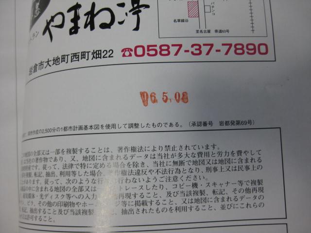 ゼンリン 住宅地図 愛知県 岩倉市 2005年06月版_画像3