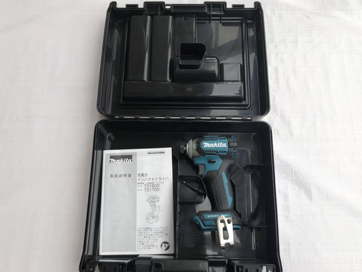 ★激安★ 送料無料 マキタ 18V充電式 インパクトドライバ TD170D 青 未使用 電池箱無し