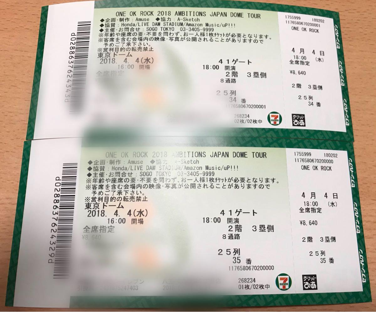 ワンオク 東京ドーム 4/4(水) チケット...