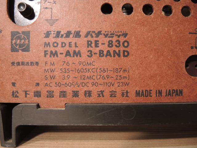 ナショナル RE-830 3バンド 真空管 ラジオ 昭和レトロ アンティーク_画像3