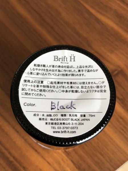Brift H(ブリフトアッシュ)The Cream BLACK(黒)クリーム 中古 _画像3