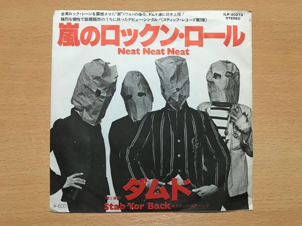 ep盤 見本盤 非売品 プロモ ダムド/嵐の...