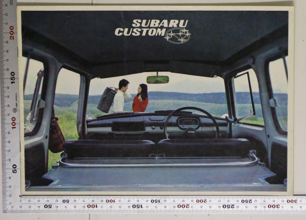 02P14 カタログ SUBARU 360 CUSTOM スバル360カスタム 1968年頃