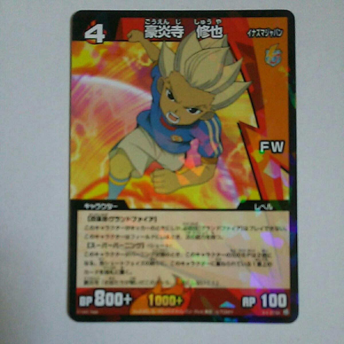 11 イナズマイレブン TCG 合体 カード_画像6