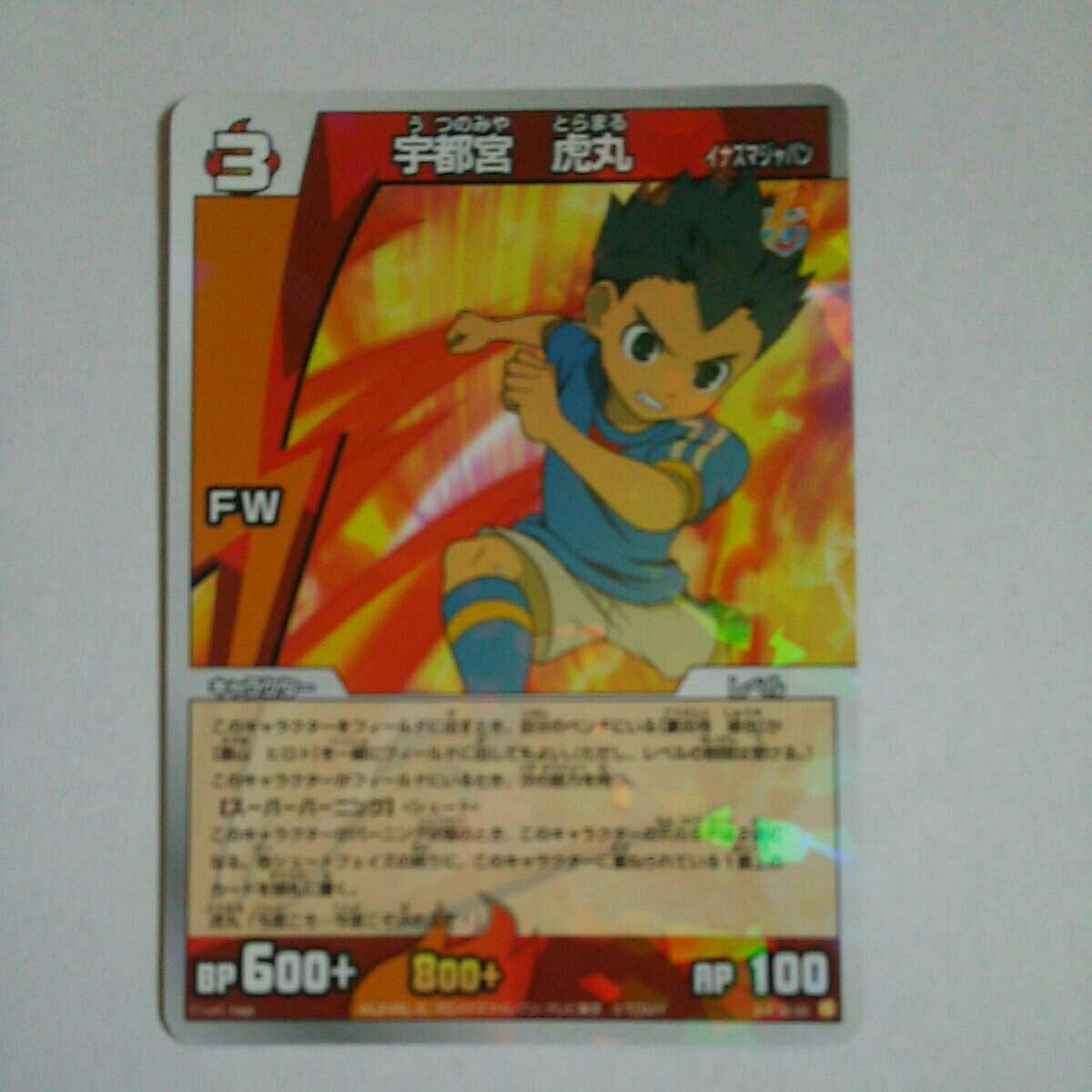 11 イナズマイレブン TCG 合体 カード_画像7