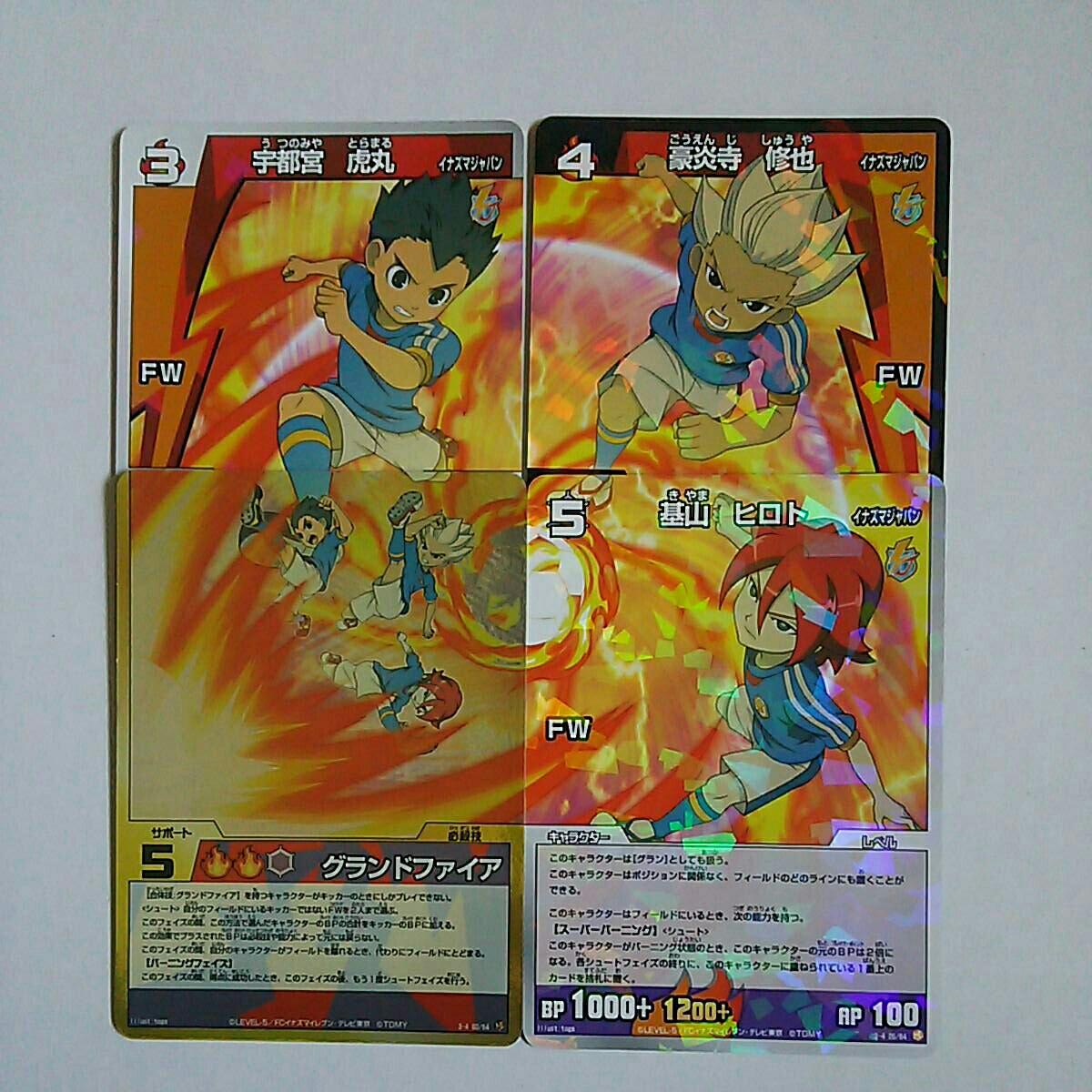 11 イナズマイレブン TCG 合体 カード