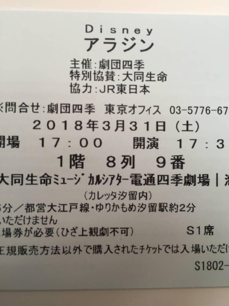 劇団四季アラジン チケット