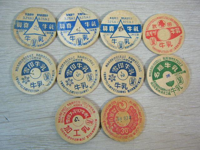 1な20■牛乳瓶の蓋 10枚 セット 牛乳 ビン 給食 コレクション 雪印 興真 森永 名糖 武田