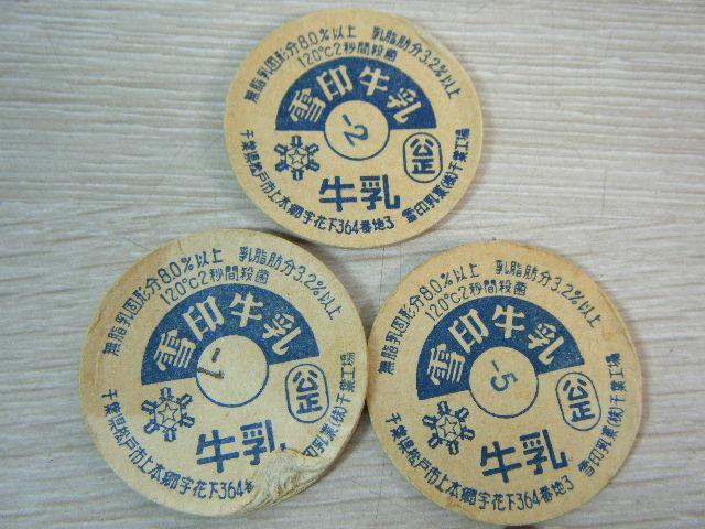 1な20■牛乳瓶の蓋 10枚 セット 牛乳 ビン 給食 コレクション 雪印 興真 森永 名糖 武田_画像3