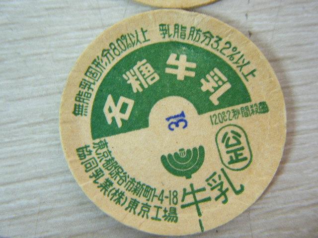 1な20■牛乳瓶の蓋 10枚 セット 牛乳 ビン 給食 コレクション 雪印 興真 森永 名糖 武田_画像5