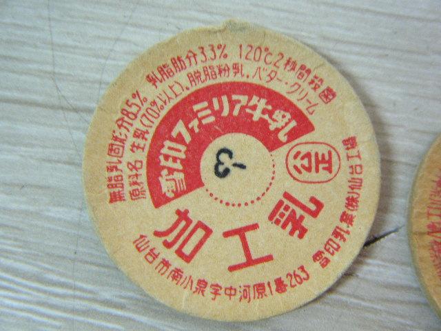 1な20■牛乳瓶の蓋 10枚 セット 牛乳 ビン 給食 コレクション 雪印 興真 森永 名糖 武田_画像7