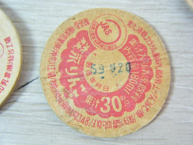 1な20■牛乳瓶の蓋 10枚 セット 牛乳 ビン 給食 コレクション 雪印 興真 森永 名糖 武田_画像6