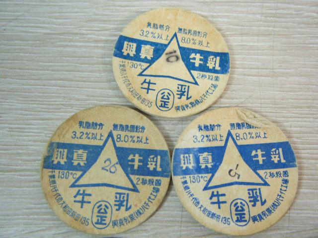 1な20■牛乳瓶の蓋 10枚 セット 牛乳 ビン 給食 コレクション 雪印 興真 森永 名糖 武田_画像2