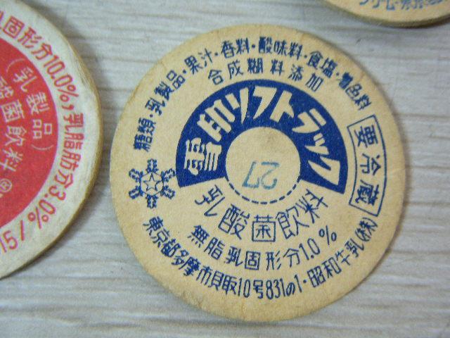 1な24■牛乳瓶の蓋 10枚 セット 牛乳 ビン 給食 コレクション 雪印 興真 森永 パルミン 名糖_画像8