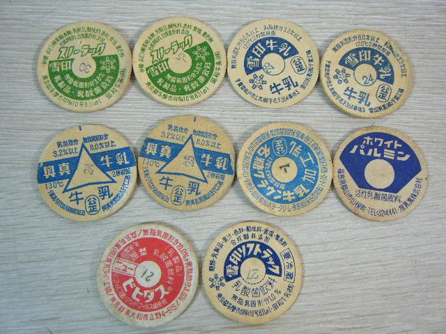 1な24■牛乳瓶の蓋 10枚 セット 牛乳 ビン 給食 コレクション 雪印 興真 森永 パルミン 名糖