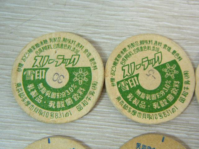 1な24■牛乳瓶の蓋 10枚 セット 牛乳 ビン 給食 コレクション 雪印 興真 森永 パルミン 名糖_画像2