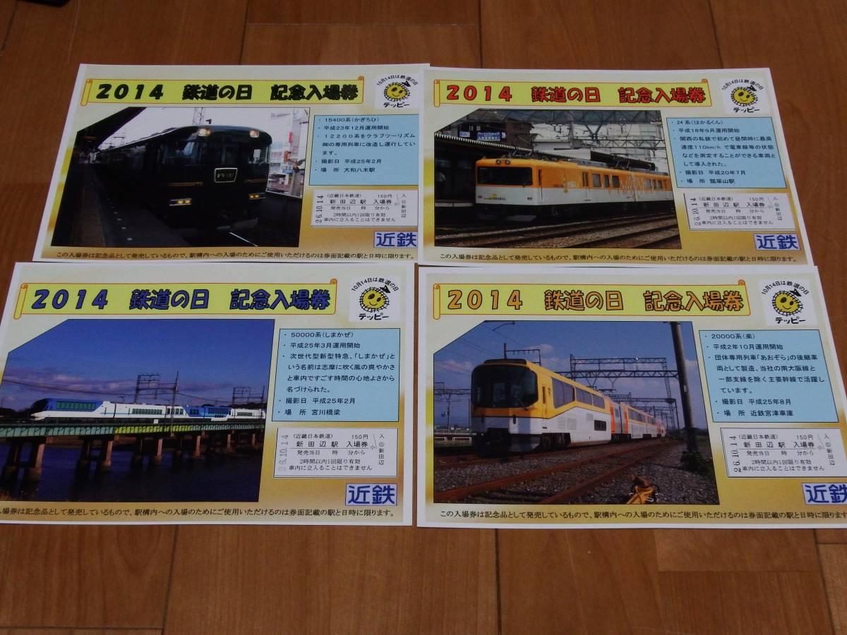 定価スタート!近鉄記念入場券 2014年鉄道の日記念入場券4枚セット(新田辺駅)
