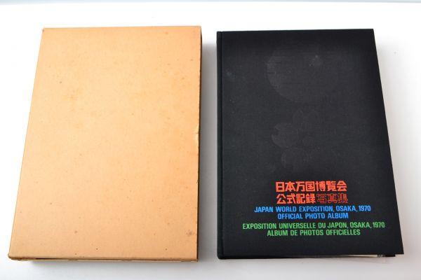 日本万国博覧会公式記録写真集★1970年大阪万博★EXPO 70★付録会場地図 Y2Y443_画像3