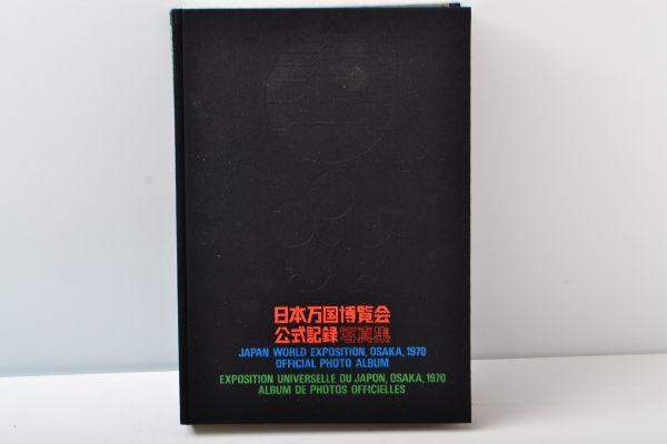 日本万国博覧会公式記録写真集★1970年大阪万博★EXPO 70★付録会場地図 Y2Y443