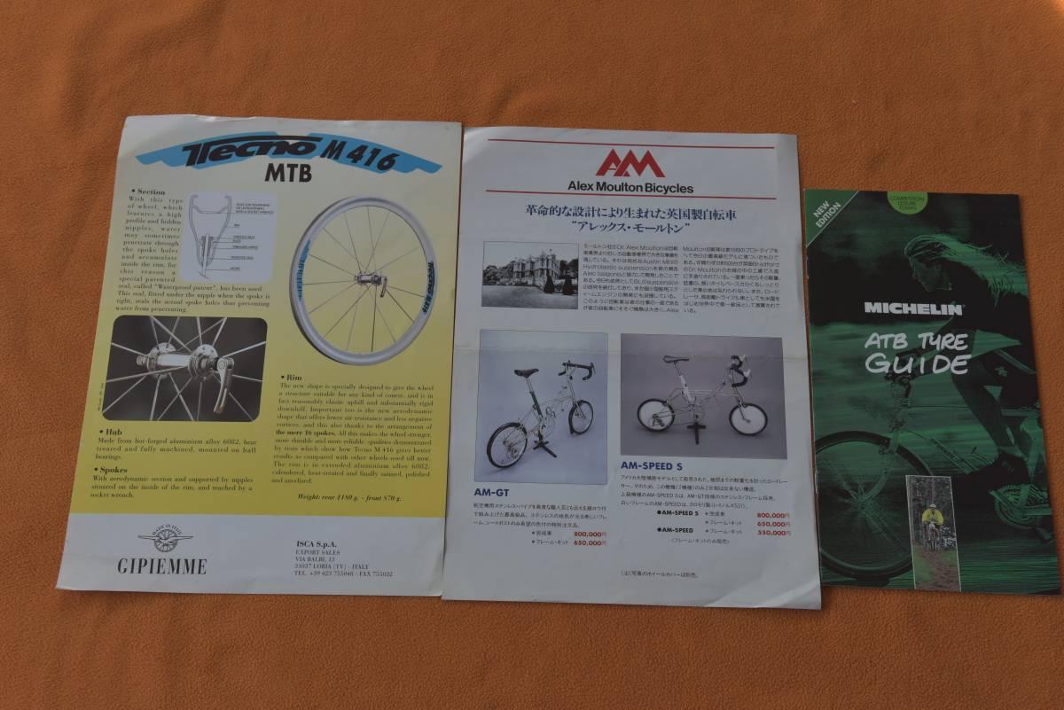 1996年頃 自転車ちらし アレックスモールトン ミシュラン Alex Moulton
