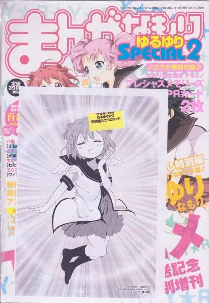 【漫画】まんがなもりゆるゆり SPECIAL 2 ゲーマーズ特典付き