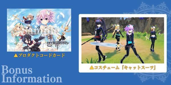 【PS4】四女神オンライン CYBER DIMENSION NEPTUNE ロイヤルエディション 予約特典付き