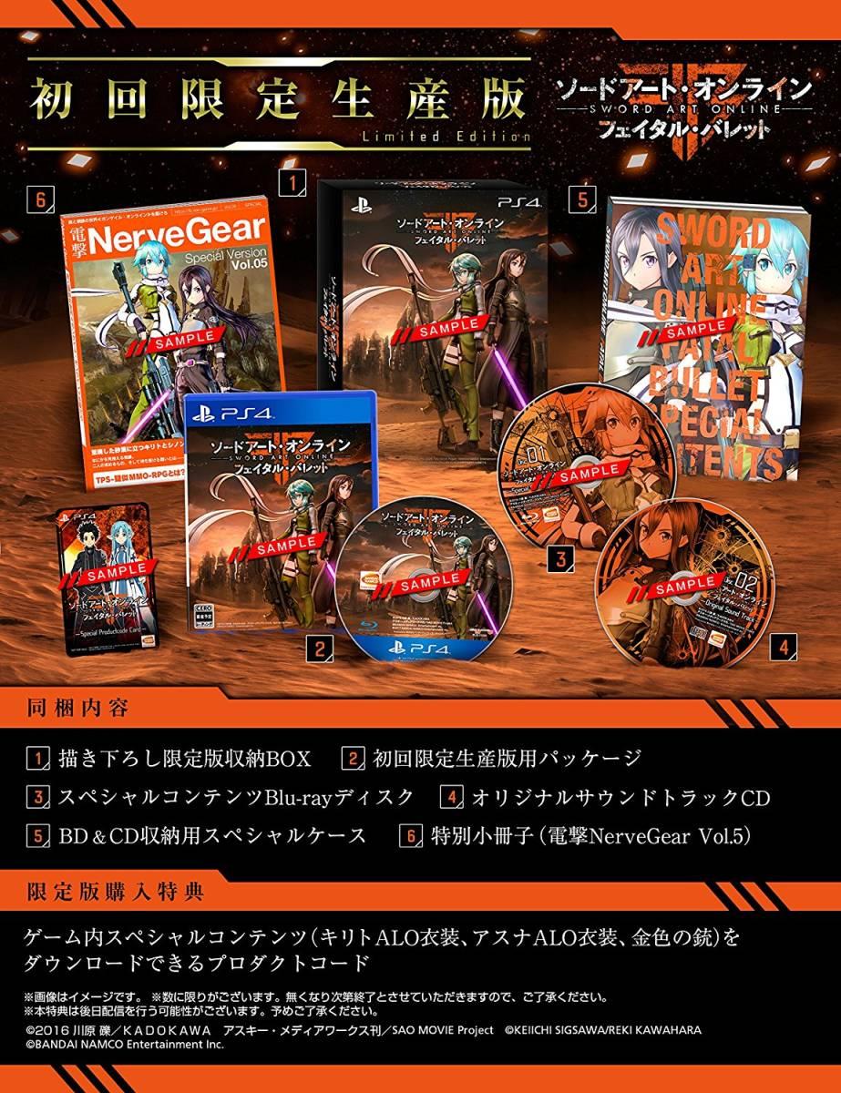 【PS4】ソードアート・オンライン フェイタル・バレット 初回限定生産版 早期予約特典付き