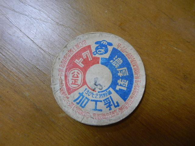 牛乳キャップ 蓋 「トク濃厚牛乳」 使用済み