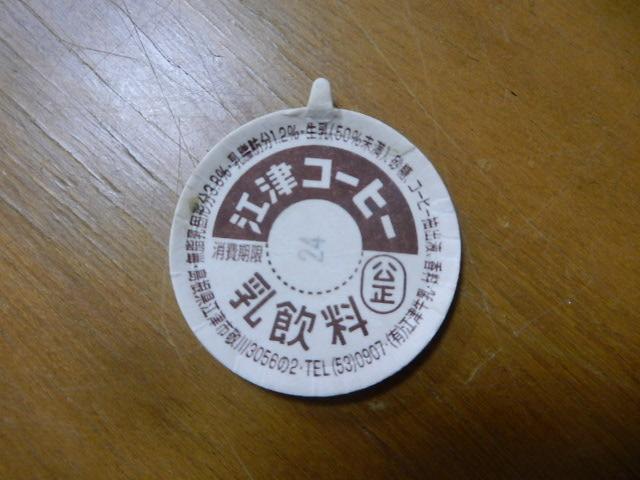 牛乳キャップ 蓋 「江津コーヒー」 使用済み
