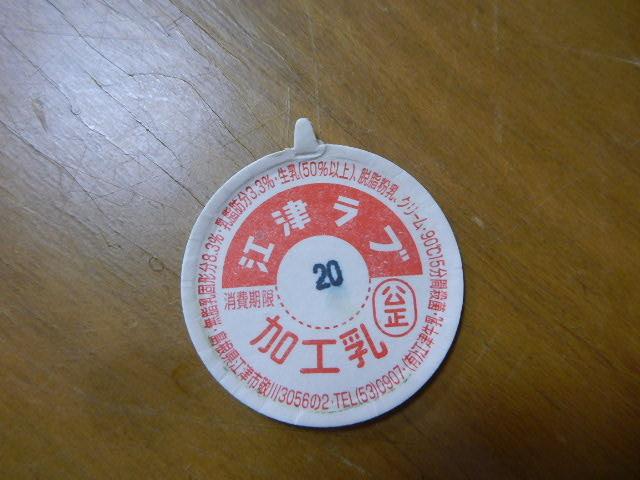 牛乳キャップ 蓋 「江津ラブ」 使用済み