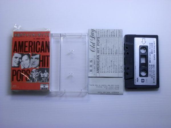 【カセットテープ/歌詞カード付き/昭和レトロ】洋楽/復刻版/1955-1964 永遠のアメリカンポップス8_画像4