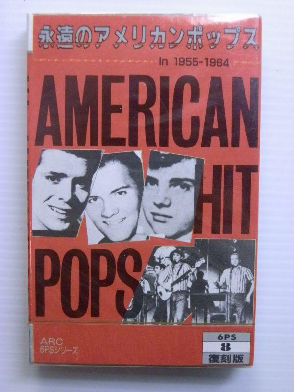 【カセットテープ/歌詞カード付き/昭和レトロ】洋楽/復刻版/1955-1964 永遠のアメリカンポップス8_画像1