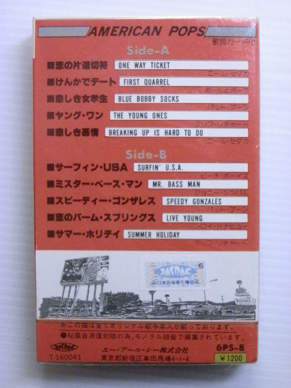 【カセットテープ/歌詞カード付き/昭和レトロ】洋楽/復刻版/1955-1964 永遠のアメリカンポップス8_画像2