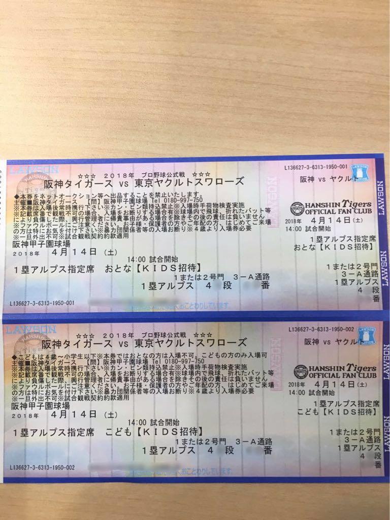 4/14 阪神vsヤクルト 阪神甲子園球場1塁アルプス おとな、こどものペアチケット