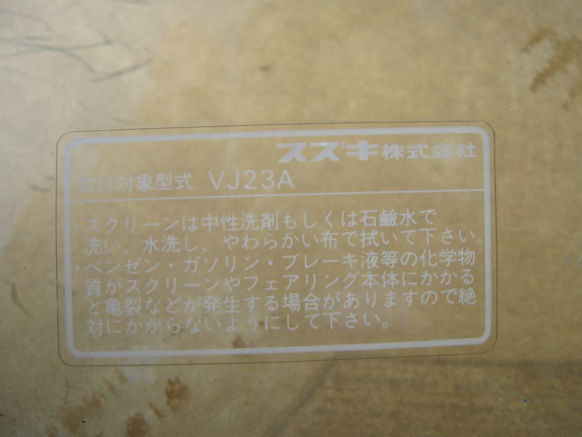RGV250Γ VJ23A レース用FRPカウルセット中古 売切り 北海道・札幌_画像5